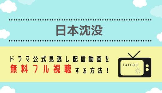 日本沈没の見逃し配信動画を無料フル視聴する方法!【小栗旬主演ドラマの2021年再放送情報】