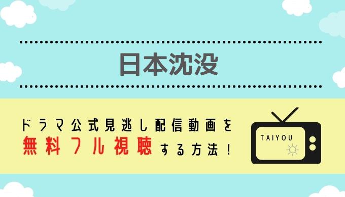 日本沈没見逃し配信動画