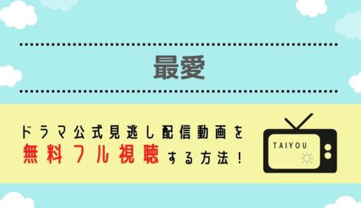 最愛の見逃し配信動画を無料視聴できるサービスまとめ!【吉高由里子主演TBSドラマの2021年再放送情報も】