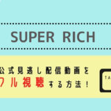 SUPER RICH見逃し配信動画